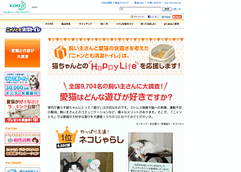 【花王】アンケートに答えるだけ!愛猫との暮らしがもっと楽しくなるアイテムを総計60名様にプレゼント?