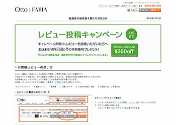 【オットー・オンラインショップ】期間中にレビューを投稿すると、配送料分の350円OFFの特典番号プレゼント
