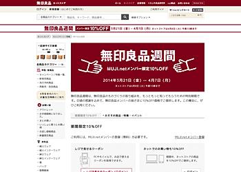【無印良品ネットストア】MUJI.netメンバー限定! 期間中は10%OFFで購入できます
