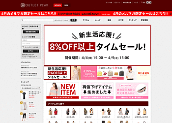 【OUTLET PEAK】	新生活応援キャンペーン!8%OFF以上タイムセール開催です!!
