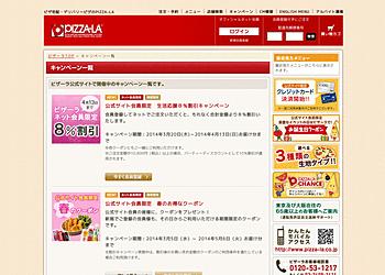 【ピザーラ】公式サイト会員限定! 会員登録してからネットで注文をすると、8%の割引に!