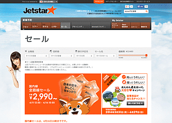 【Jetstar】国内線・全路線セール・片道2,990円~!