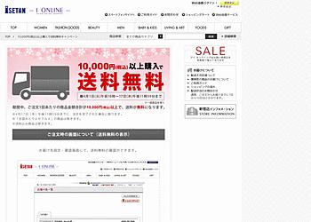 【伊勢丹オンラインショッピング】10,000円以上ご購入で送料無料キャンペーン実施中