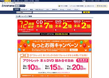 【TSUTAYA オンラインショッピング】中古コミック全巻セットを購入すると、購入数に応じて最大20%OFF!!