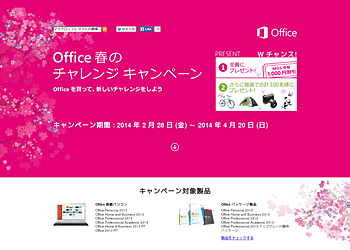 【microsoft】Office春のチャレンジキャンペーン マイクロソフトオフィススペシャリスト2013 受験1000円割引クーポン 全員にプレゼント