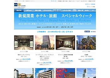 【一休.com】新規開業したばかりのホテル、旅館が一週間限定の特別価格で宿泊できます