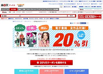 【楽天kobo】電子書籍全品対象 クーポン利用で20%OFFキャンペーン