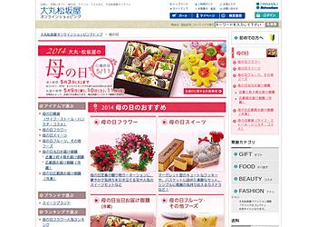 【大丸松坂屋オンラインショッピング】フラワー、スイーツ、料亭御膳から洋品雑貨までお届けできる母の日キャンペーン!