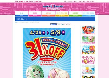【サーティワンアイスクリーム】ダブルコーン、ダブルカップ31%オフ!お一人様何個でもOK!カップはお持ち帰りOK!