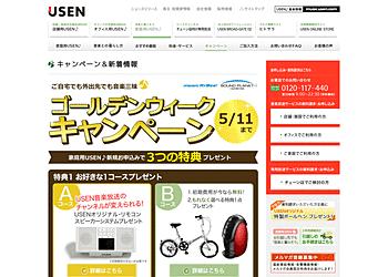 【USEN】期間中にWebから申し込みをすると、様々な特典が貰えます! 初期費用無料のチャンス!
