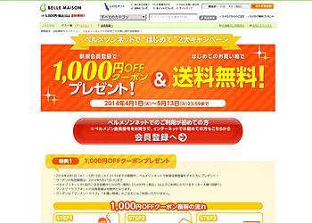 【ベルメゾン】ベルメゾンネットでの初めてのお買い物が送料無料!新規会員登録で1,000円OFFクーポンもらえる!