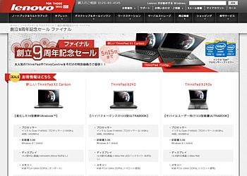 【lenovo】創立9周年セールファイナル! パソコンがお得な価格で購入できます!