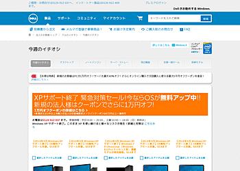 【Dell】Windows XPサポート終了に合わせ、OSを無料でアップグレードして更に安く販売します!