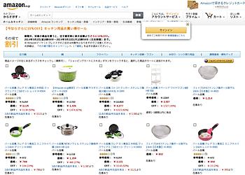 【Amazon.co.jp】今ならさらに10%OFF キッチン用品お買い得セール実施中
