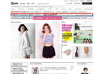 【stylelife】春夏のブランド洋服・ファッション小物の新作が10%オフ