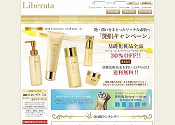 【Liberata】基礎化粧品全品30%OFF、さらに送料無料!