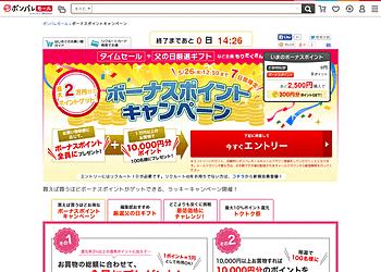 【ポンパレモール】買い物の金額に応じてポイントの倍率がアップ! 最大10000ポイントまで!