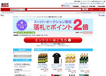 【楽天市場】スーパーオークション限定! エントリーして対象商品を落札するとポイント2倍!
