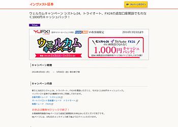 【インヴァスト証券】ウェルカムキャンペーン! 追加で口座を開設すると1000円のキャッシュバック!