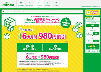 【mineo】先行予約キャンペーン!今申し込むと6か月間980円割引!オトクに利用しよう!