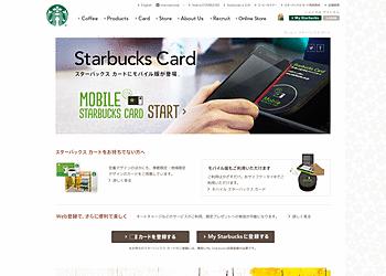 【スターバックス コーヒー】スターバックス カードにご入金でドリンクチケットプレゼント