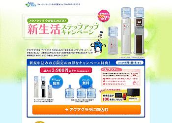 【アクアクララ】新規申し込みの方は初期サーバーレンタル料無料&ボトル2本無料