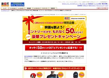 【楽天レンタル】Rakuten SHOWTIMEとの特別企画!エントリーだけで50ポイント&さらに映画グッズがあたる!