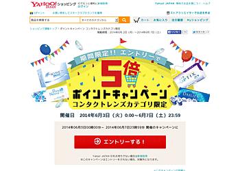 【Yahoo!ショッピング】コンタクトレンズカテゴリ限定! エントリー後に買い物をするとポイントが5倍!