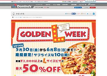 【ドミノピザ】Lサイズピザがお得に楽しめる!「GOLDEN L WEEK」3,000円(税抜)以上のLサイズピザがなんと半額に!!