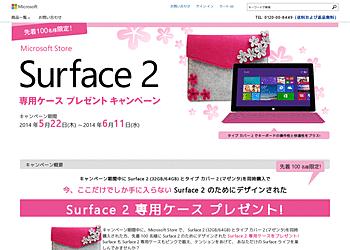 【microsoftstore】Surface2とタイプカバー2を同時購入で先着100名様にSurface2専用ケースをプレゼント!