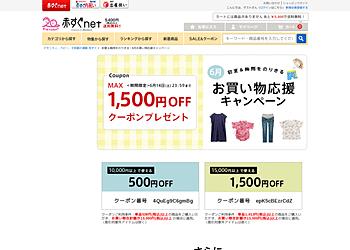 【赤すぐnet】クーポン利用でお買い物代金から、最大1500円&7%OFFキャンペーン