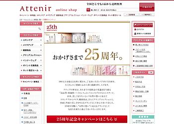 【アテニアオンラインショップ】3000円以上ご購入で250円割引クーポンプレゼント