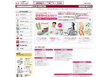 【ナースコム】ナースシューズ・白衣・看護師通販のna-su.com創業祭SALE開催中!最大20%OFF!!