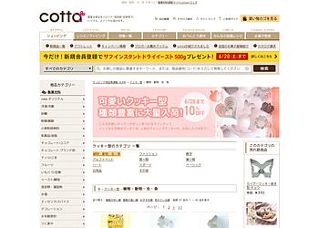 【cotta】可愛いクッキー型が期間限定で10%OFF!