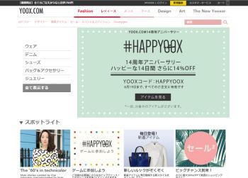 【YOOX.COM】14周年アニバーサリー YOOXコード「HAPPYBOX」ご利用でさらに14%OFFに!