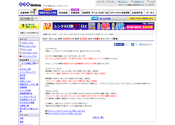 【GEOオンライン】DVD・Blu-ray 旧作80円・CD 旧作50円・BOX半額キャンペーンを実施中