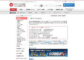 【カブドットコム証券】シストレFXの初回取引で1,000円プレゼントキャンペーン実施中です!