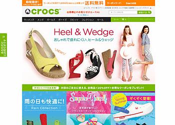 【クロックス】クーポンご利用・1000円以上お買い上げで送料無料!
