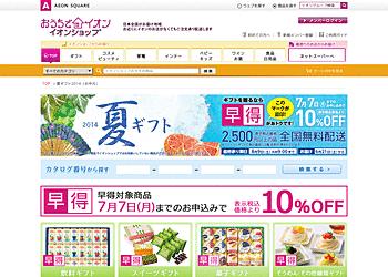 【イオンショップ】夏ギフト 2014 早割で表示価格より10%OFF!