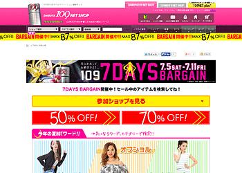 【SHIBUYA109NETSHOP】人気ショップ7DAYSバーゲン実施中!なんと最大87%OFFに!