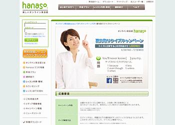 【オンライン英会話hanaso】クイズに正解すると、入会時に全てのコースにおいて、初月のレッスン料から1,000円値引きとなります