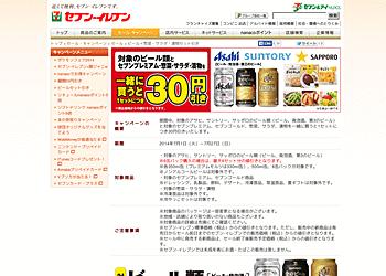 【セブンイレブン】対象のビールとセブンプレミアム商品の惣菜やサラダを購入すると30円引き!