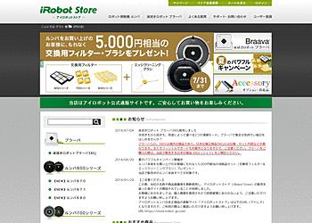 【アイロボットストア】ルンバご購入の方全員に消耗品セットプレゼント!夏のパワフルキャンペーン!