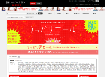 【MAGASEEK】有名ブランド4000点以上対象!期間限定タイムセール実施中