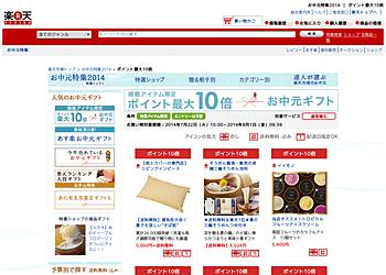 【楽天市場】お中元特集 掲載中のお中元ギフト購入で、ポイント最大10倍キャンペーン