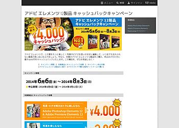 【アドビ 】アドビ エレメンツ12製品をご購入、申込みされた方に最大4,000円をキャッシュバック!