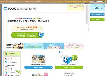 【MyBook】ご注文の際にクーポンコードを入力すると、MyBookARTシリーズ対象商品が20%OFF!