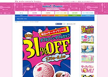 【31アイスクリーム】毎日がサーティワンの日!ダブルコーン・ダブルカップが31%OFF!