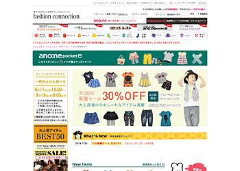 【フェリシモ】アノ:ネ ポケット子供服30%オフセール!大人顔負けのおしゃれなアイテム満載!