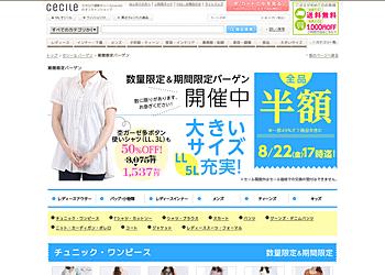 【セシール】大きいサイズ充実!数量限定&期間限定バーゲン!全品半額!!!